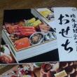 クリスマスケーキとおせちのカタログ