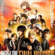 「HiGH&LOW THE MOVIE 3 FINAL MISSION」、邦画最高峰のアクション超大作!