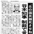 谷本知事のジェノサイド発言を弾劾する