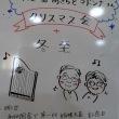 絵にかいたような死に方 12/22(金)SRT様No.11 クリスマス会