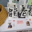 内町文化祭2017