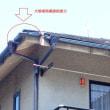 大屋根の雨樋修理の依頼がありました