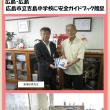 2017.11.14広島・広島 広島市立吉島中学校に安全ガイドブック贈呈