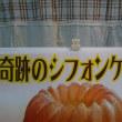 くまさんのぼうけん8/15 シフォンケーキとクッキーのお店うさぎとみかん