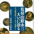 監督 山際永三、大いに語る 映画『狂熱の果て』から「オウム事件」まで   彩流社