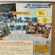 第39回【親と子の夏休み】スバル工場見学教室