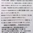 ~ 城下町 高田駅周辺 雁木散歩 #5 ~