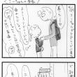 身長差夫婦。‐こーちゃんの身長‐