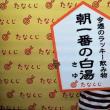 ☆ 2019 ☆ 2/ 4 ~ 2/10  の 開運たなくじ