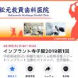 インプラント寺子屋2019 4月18日から始めます。