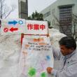 北陸先端科学技術大学院大学 排雪作業
