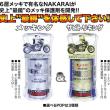 メッキのNAKARAI、台湾での薬剤販売が好調。