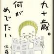 佐藤愛子著『九十歳。何がめでたい』を読む。