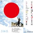 SHIOKAZE '11