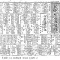 ●【中日新聞社説】米騒動と新聞の役割 週のはじめに考える