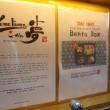 YUME RAMEN@チューリッヒ 今年オープン!日本で修業したスイス人店主さん!