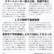 スマートメーターが国民的問題として注目! 4/25 に院内集会