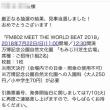 MEET THE WORLD BEAT 2018 チケットGET!