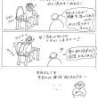 1月6日の 練習 と おとぼけ父さん トイレ騒動その①