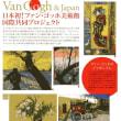 「ゴッホ展 巡りゆく日本の夢」 都美術館 を鑑賞した印象