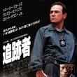 「追跡者(1998)」、トミー・リー・ジョーンズが連邦保安官を演じるクライムアクション!