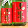 ◆日本酒◆秋田県・山本合名 山本 純米吟醸 備前雄町 赤ラベル