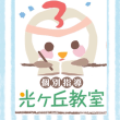 4/22日曜の特訓中止のお知らせ