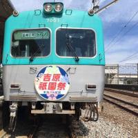 岳南電車公式「吉原祇園祭号出発」