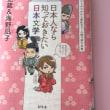 図書館で借りた本 日本人なら知っておきたい日本文学