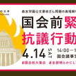 #国会前大集合  4月14日(土)14~17時