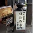 五色沼・会津若松の旅(その11)