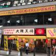 【食録】火曜昼  大阪王将本八幡店