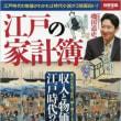 『江戸の家計簿』(宝島社)