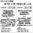 3月4日(土)第7回大津で落語を楽しむ会