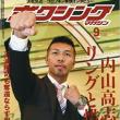 意見番(09‐04‐17)