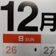 【年の瀬風物】一字に託す今年の重大ニュース
