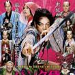 映画「パンク侍、斬られて候」 日本語字幕上映のご案内