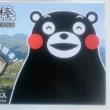 グルメ 246食 『熊本名産 「黒糖ドーナツ棒」』