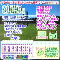 (文学・歴史)[古事記]通算344回【算太クンからの挑戦状・2018】