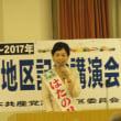日本共産党湘南地区委員会・党創立95周年のお祝いの会