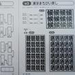 性格判断 9/12(火)いきいき教室NO.49