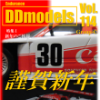 DD models Vol.114 謹賀新年2018