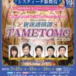 平成31年(2019)2月22~24日 第九回 システィーナ歌舞伎 「TAMETOMO 新説諸国譚」