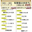 元氣屋&龍亭 今週の日替ランチ&日替丼10日~15日