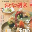 晴耕雨読日記 平成30年5月18日 金曜日 大人の週末?
