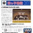 学校報 【栄っ子通信 №3】