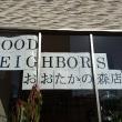 流山おおたかの森駅西口に美容院「GOOD NEIGHBOR」がオープン