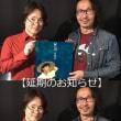【The東南西北YOYO部 札幌三公演延期のお知らせ】