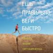 「EAT & RUN」のロシア語版