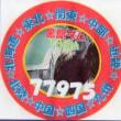四国地方☆高知県☆大橋ダム☆管理者☆四国電力(株)